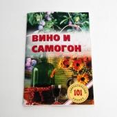 "Книга рецептов ""Вино и самогон"""